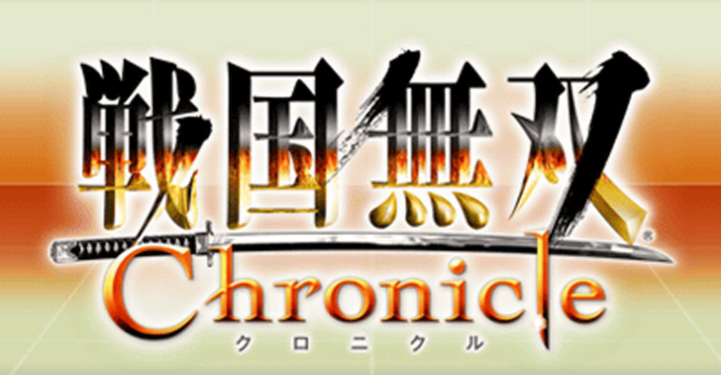 ニンテンドー3DSで「戦国無双 クロニクル 2nd」